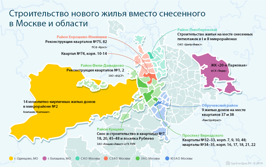 Карта новых площадок для строительства домов по реновации