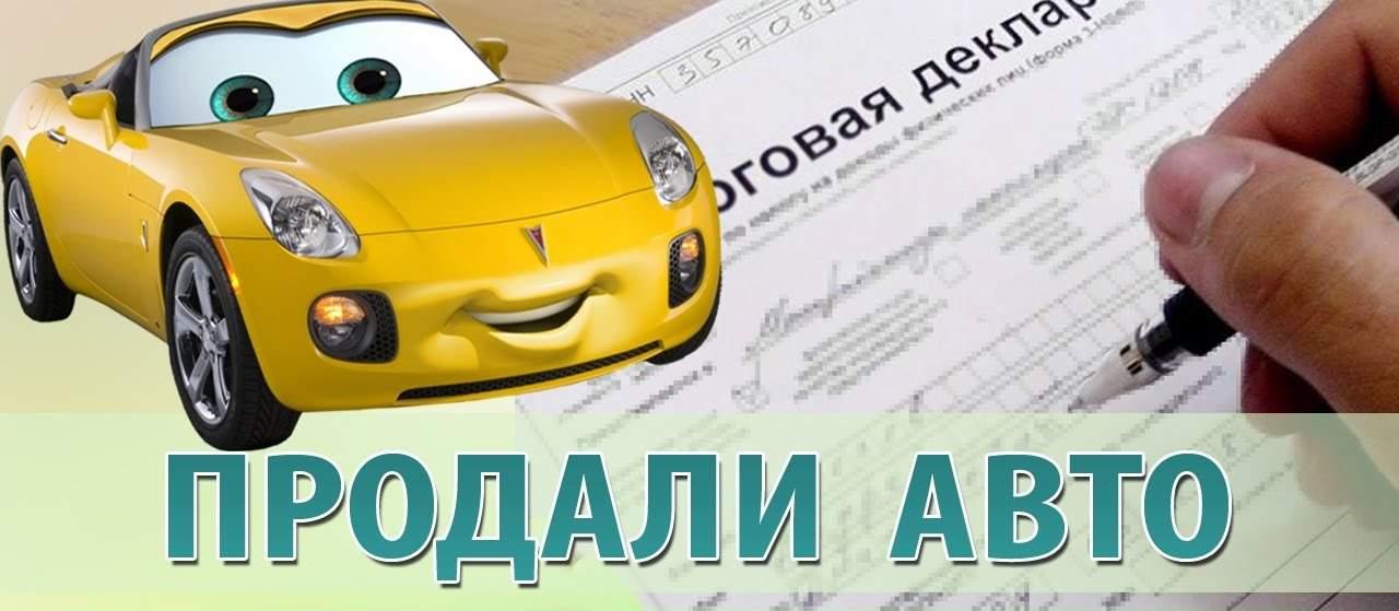 3-НДФЛ - продажа автомобиля