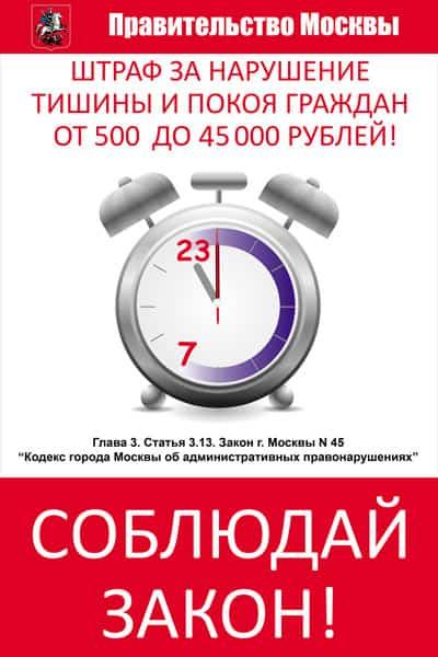 Штрафные санкции в г. Москва