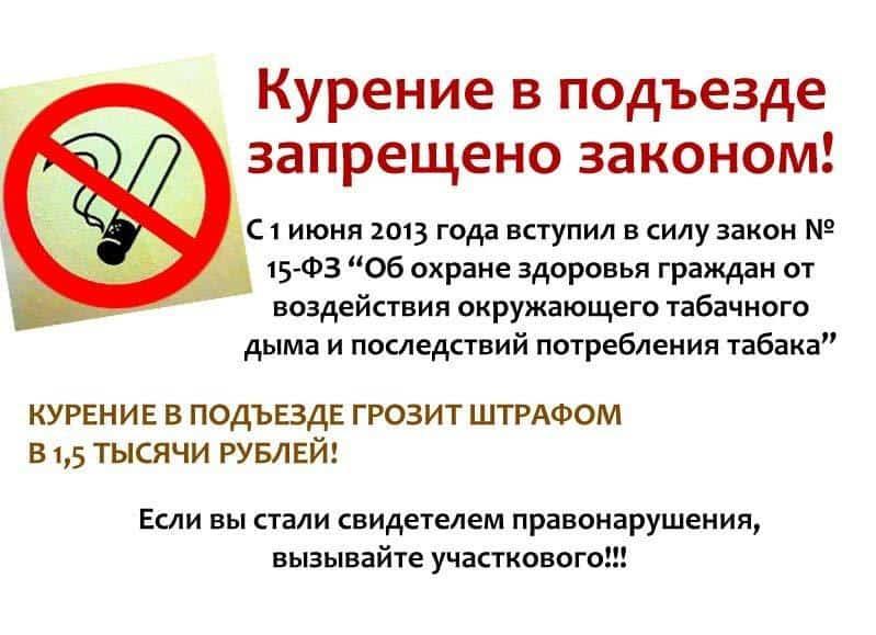 Запрет курения в подъезде