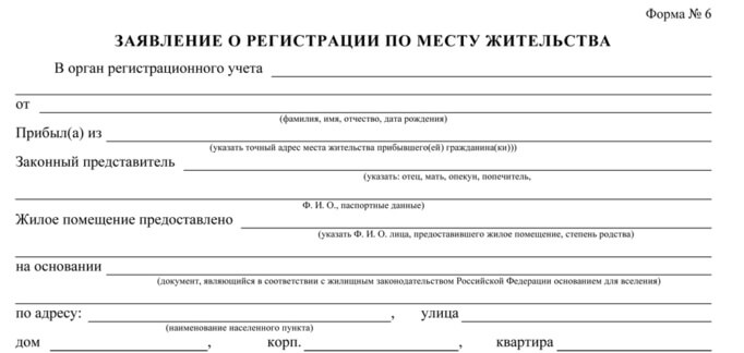 О регистрации