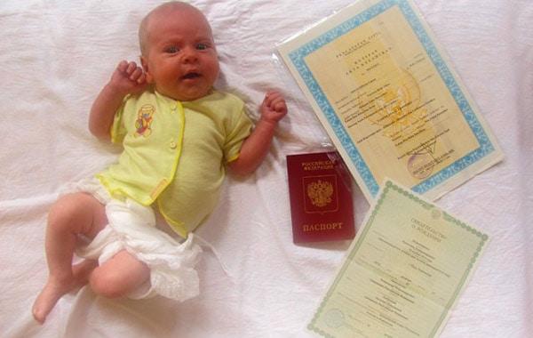 Младенец и документы