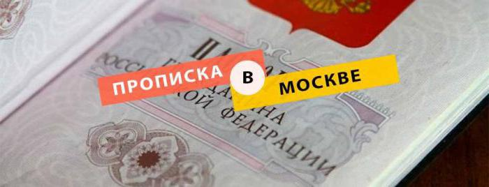 Что дает московская прописка в 2019 году: какие привилегии и льготы, преимущества