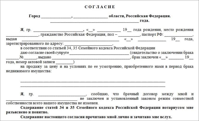 Образец документа согласия