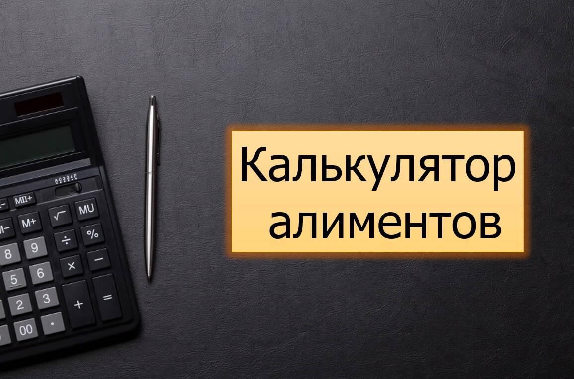 калькулятор алиментов