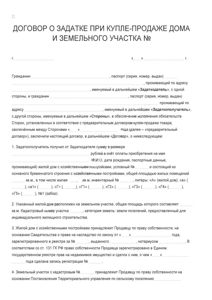 Залоговый договор при покупке дома с земельным участком