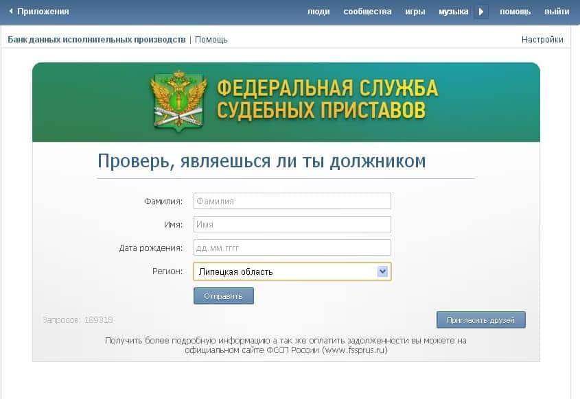 ФССП ВКонтакте
