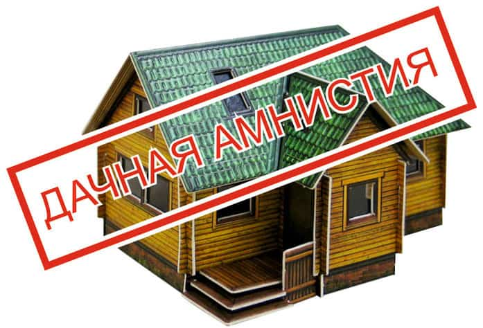 Оформление дома по дачной амнистии в 2019 году