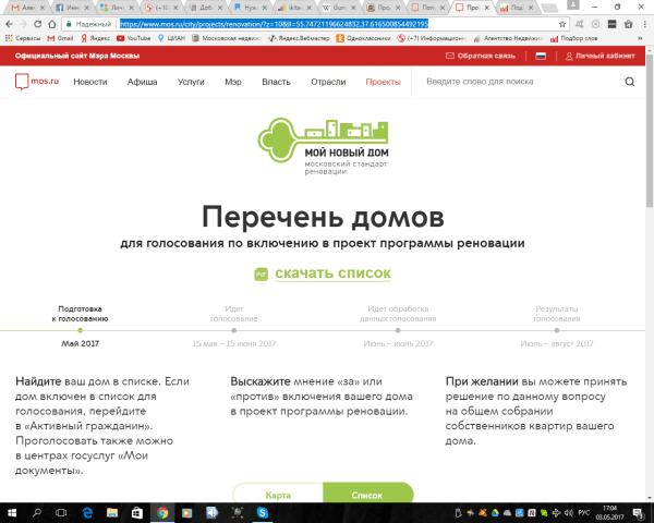 Перечень адресов на сайте Мос ру