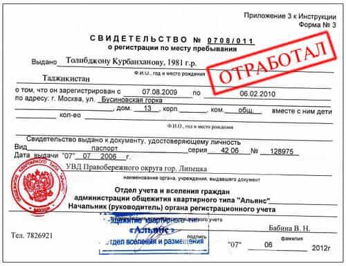 Как гражданину РФ быстро сделать временную регистрацию по месту пребывания?