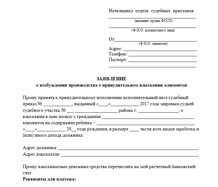 заявление о принудительном взыскании алиментов