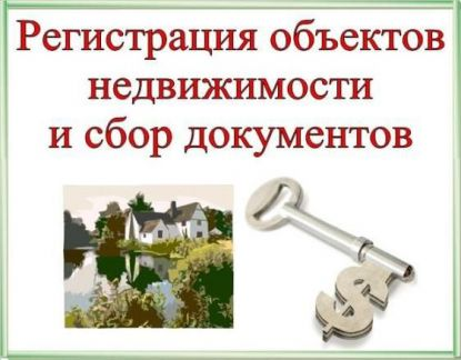 Регистрация объектов