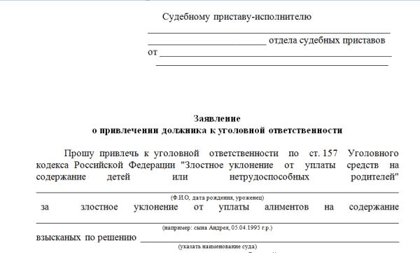 заявление на наказание неплательщика