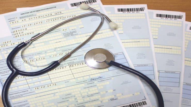 больничный лист для алиментов