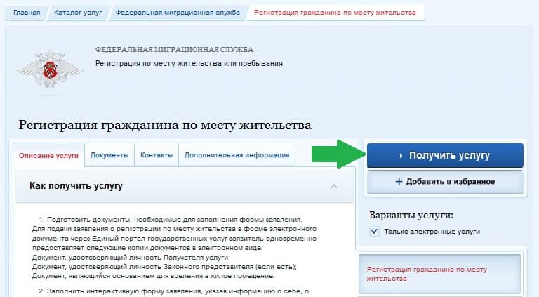 Регистрация гражданина