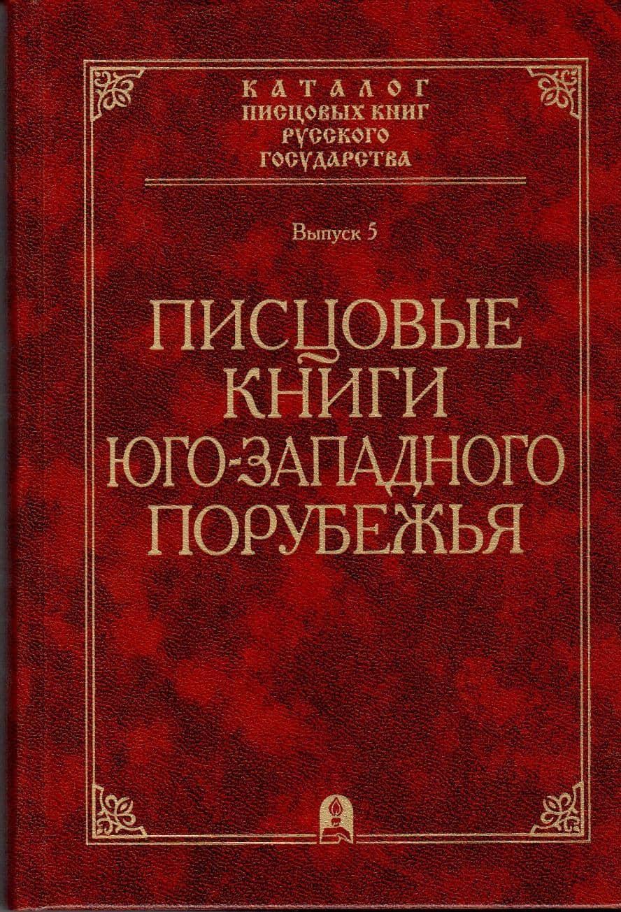 Писцовые книги