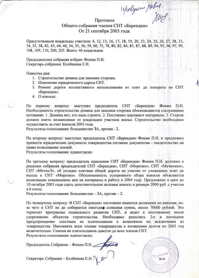 Образец выписки из протокола общего собрания снт о распределении участков