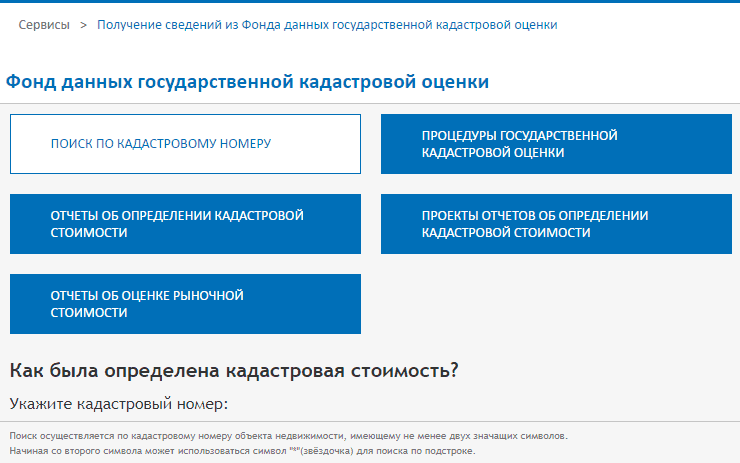 Фонд данных