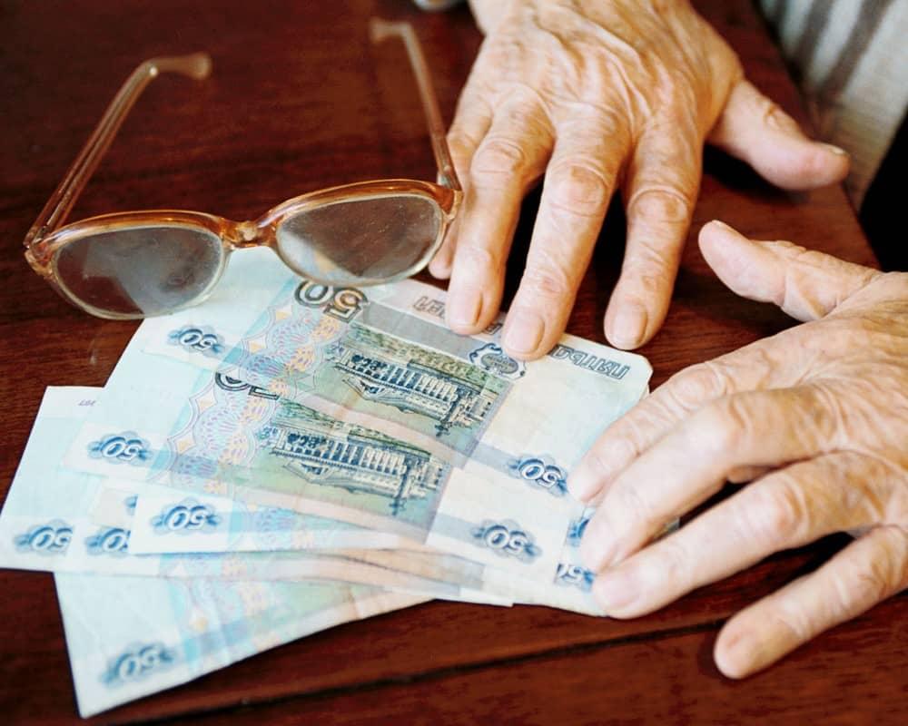 Деньги с пенсии