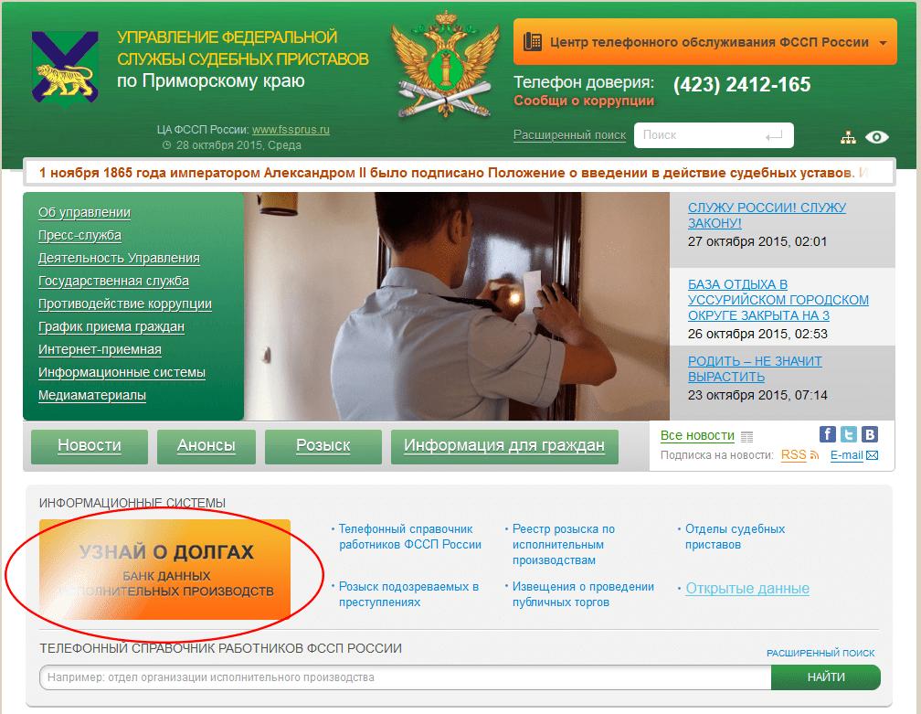 Узнать задолженность онлайн