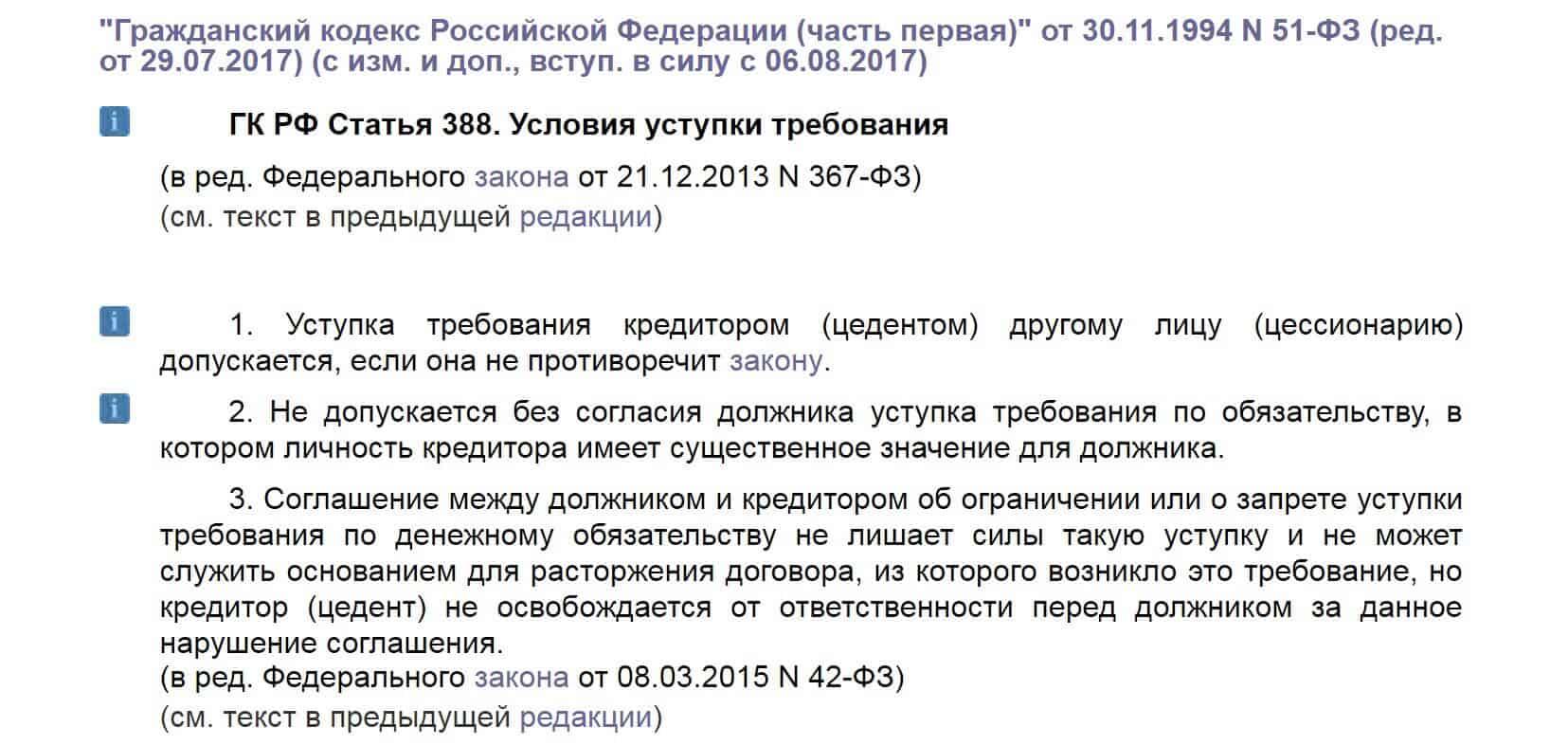 Статья 338 ГК