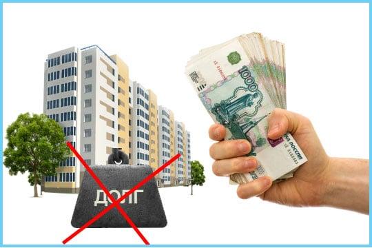 можно ли продать квартиру с долгом за коммунальные услуги