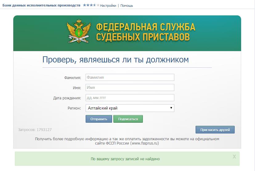 Бланк проверки на сайте ФССП