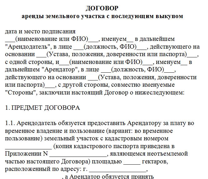 Порядок аренды земли с последующим ее выкупом в России
