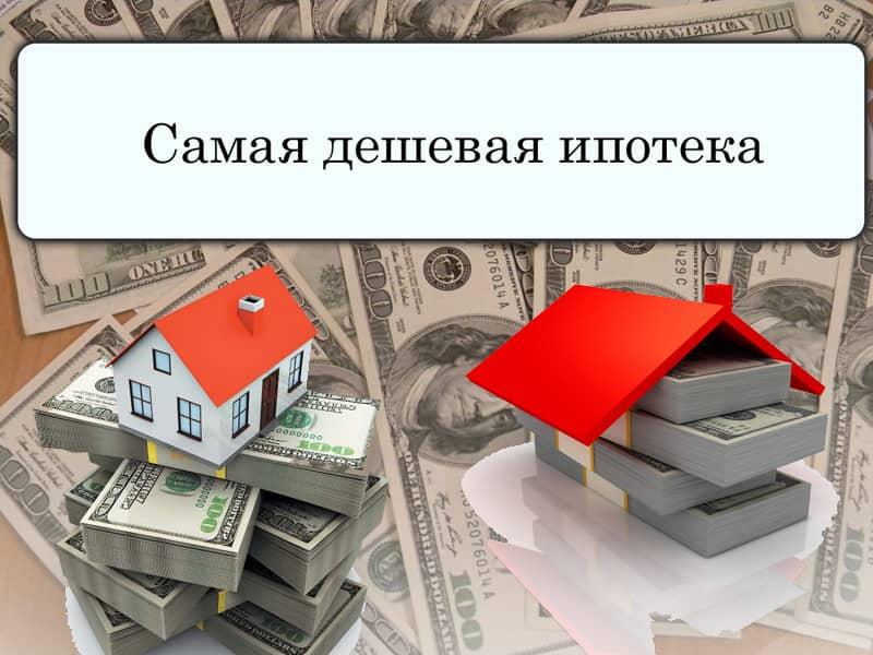Самая дешевая ипотека