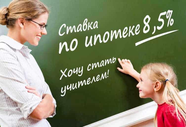 Ипотека для молодых учителей