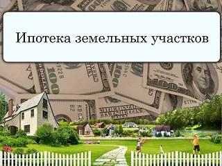 Ипотека земельных участков