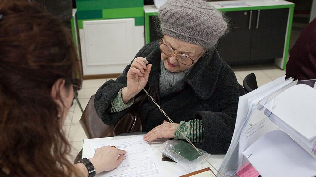 ЕДК для пенсионеров