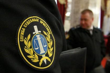 Служба судебных приставов
