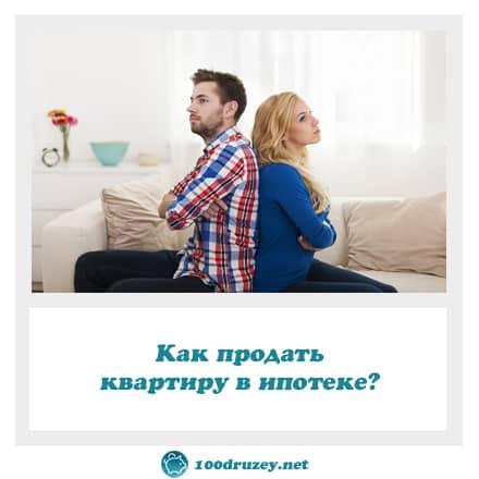 Как продать квартиру в ипотеке законные способы
