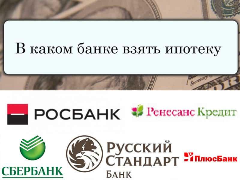 В каком банке взять