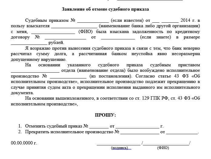 Отмена судебного приказа о взыскании долга — образец заявления