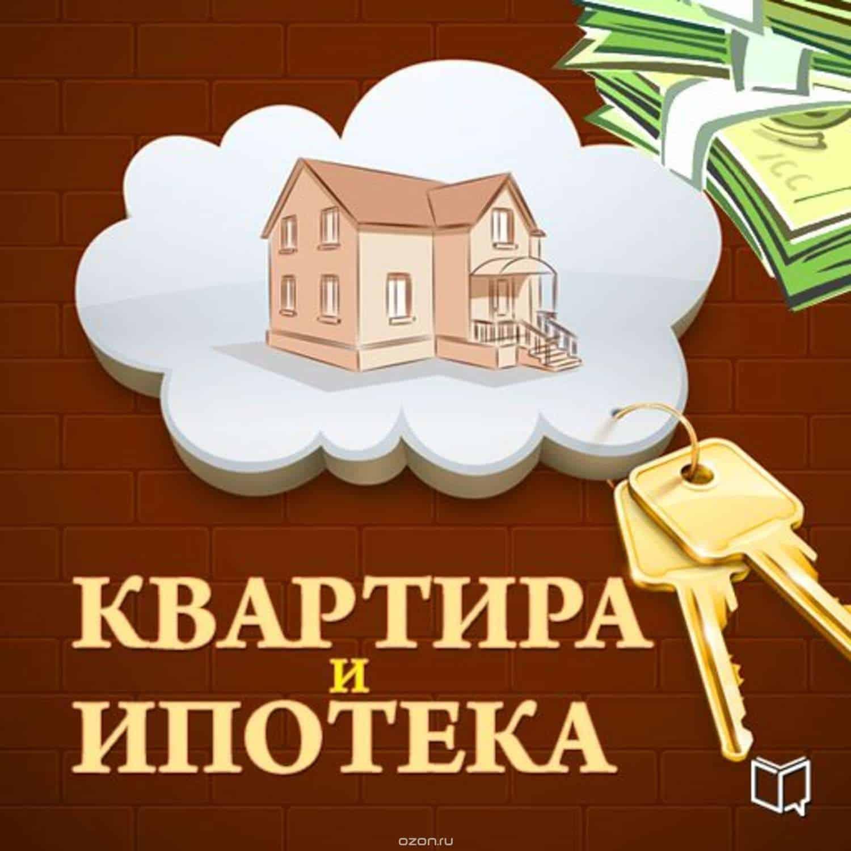 Ипотека и квартира