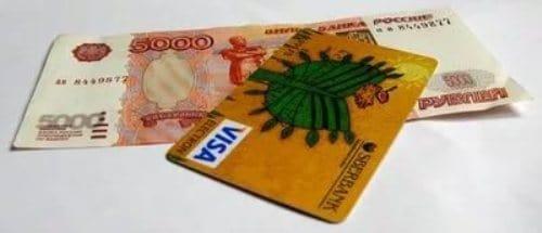 Кредитка и деньги