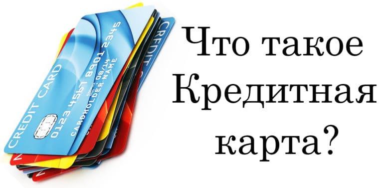 Что такое кредитка