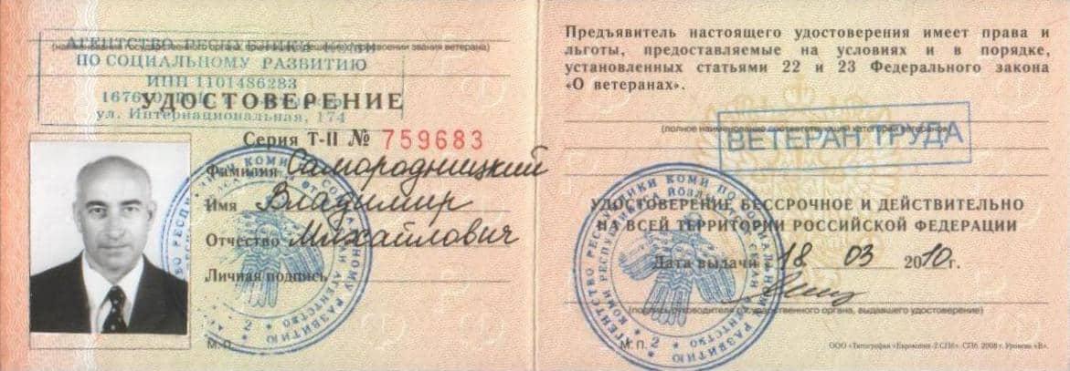 пенсионное удостоверение военного
