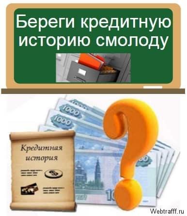 Береги кредитную историю