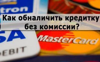 Обналичивание кредитки