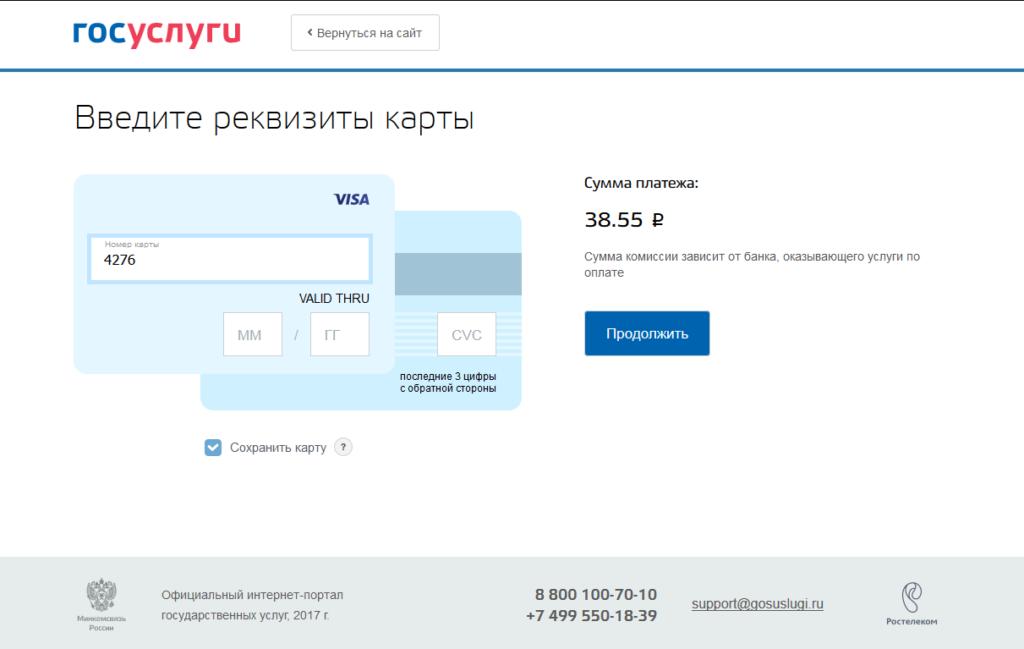 оплата задолженности по ЖКХ