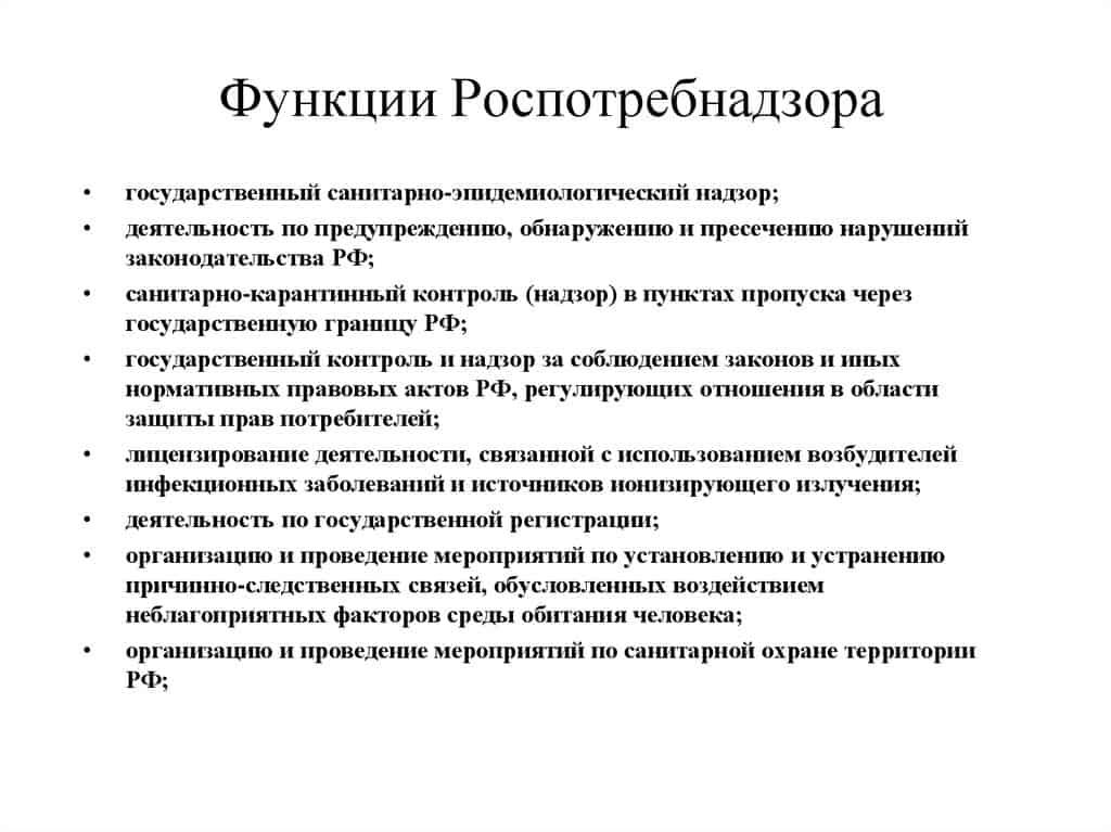 Функции Роспотребнадзора