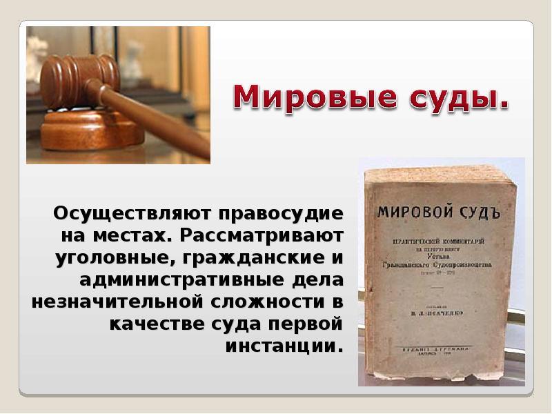 Какие вопросы решает мировой судья