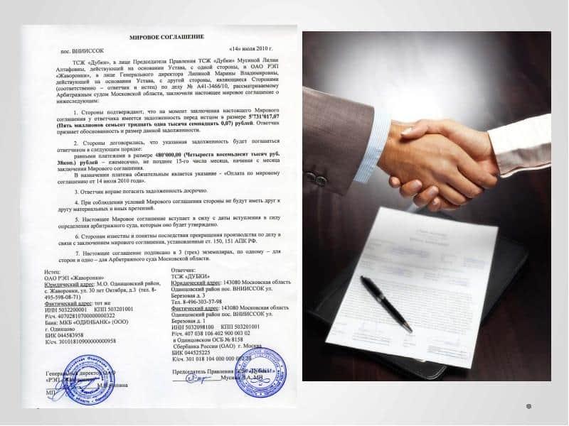 Мировое соглашение как результат гражданского процесса