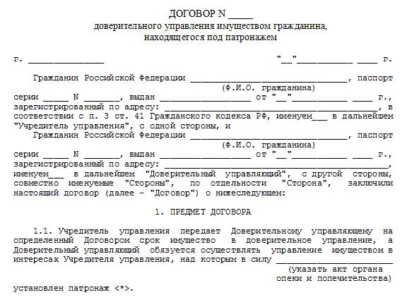 договор патронажа
