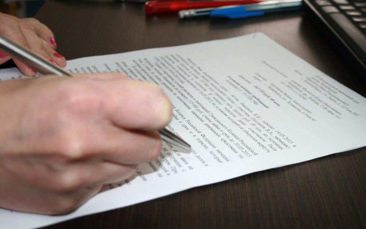 Ознакомление с документом