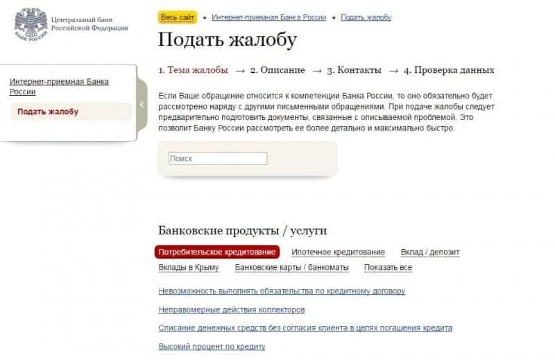 Подача жалобы через сайт ЦБ РФ