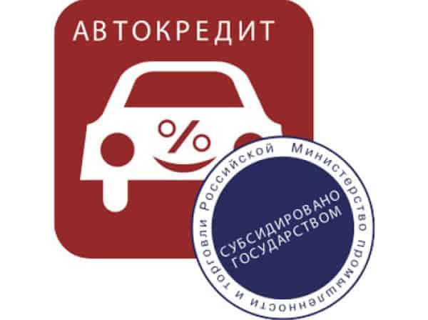 субсидирование автокредитов государством
